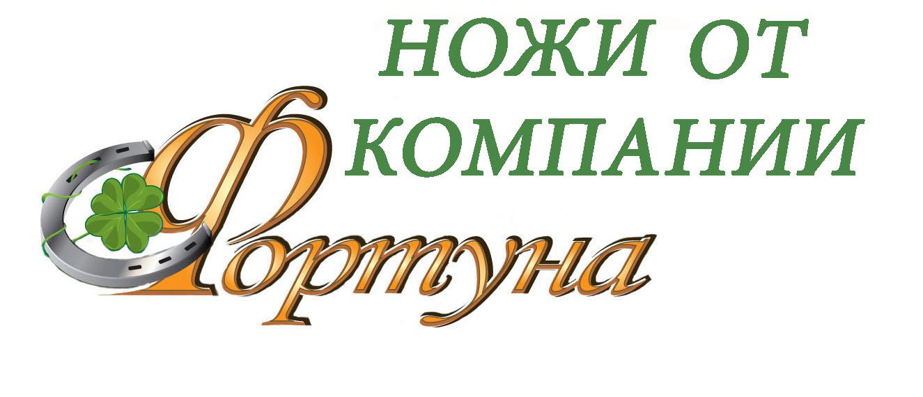 """Ножевая мастерская """"Фортуна"""""""